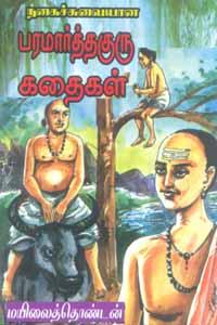 Tamil book நகைச்சுவையான பரமார்த்தகுரு கதைகள்