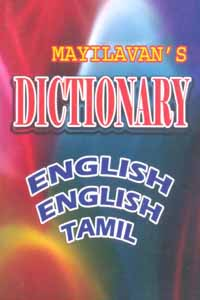 Tamil book Dictionary English English Tamil