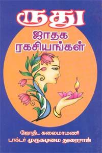 Rudhu Jathaga Ragasiyangal - ருது ஜாதக ரகசியங்கள்