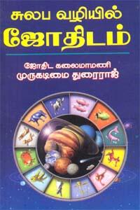 Sulaba Vazhiyil Jothidam - சுலப வழியில் ஜோதிடம்