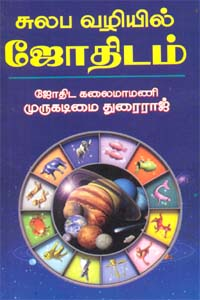 Tamil book Sulaba Vazhiyil Jothidam
