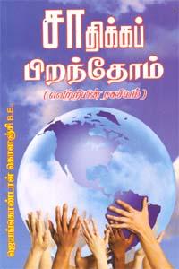 Sathikka Piranthoam (Vetriyin Ragasiyam) - சாதிக்கப் பிறந்தோம்(வெற்றியின் ரகசியம்)