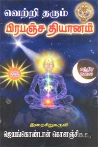 Tamil book Vetri Tharum Prabanja Thyanam