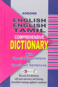 Tamil book Addone ENGLISH ENGLISH TAMIL Comprehensive DICTIONARY