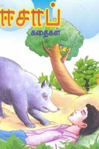 Tamil book ஈசாப் கதைகள்