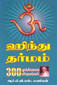 Hindu Dharmam(300 Mukiyamana Vishayangal) - ஹிந்து தர்மம் (300 முக்கியமான விஷயங்கள்)
