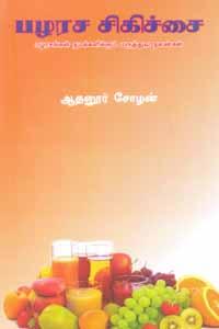 Tamil book பழரச சிகிச்சை