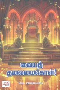 வையத் தலைமைகொள்