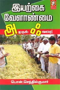 Tamil book Iyarkai Velaanmai A Muthal Akk Varai