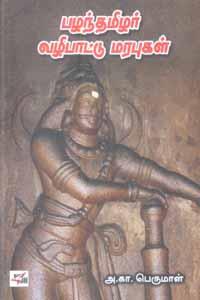 Tamil book பழந்தமிழர் வழிபாட்டு மரபுகள்