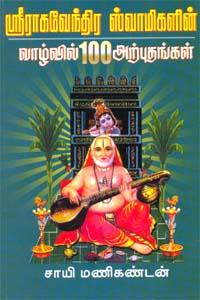 Sri Ragavendra Swamygalin Valvil 100 Arputhangal - ஸ்ரீராகவேந்திர ஸ்வாமிகளின் வாழ்வில் 100  அற்புதங்கள்
