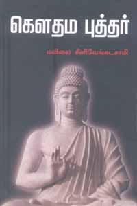 கௌதம புத்தர்