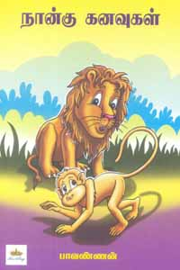 Tamil book நான்கு கனவுகள்
