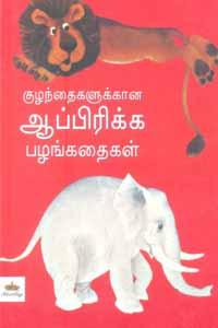 Tamil book குழந்தைகளுக்கான ஆப்பிரிக்க பழங்கதைகள்