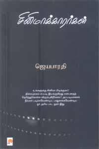 Tamil book சினிமாக்காரர்கள்