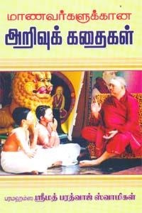 Manavargalukana Arivu Kathaigal - மாணவர்களுக்கான அறிவுக் கதைகள்