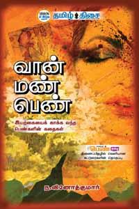Tamil book வான் மண் பெண்