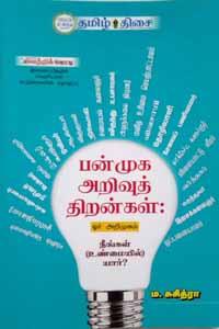 Tamil book பன்முக அறிவுத் திறன்கள் ஓர் அறிமுகம் (நீங்கள் உண்மையில் யார்?)