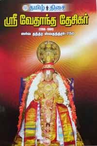 Tamil book ஶ்ரீ வேதாந்த தேசிகர் (1268 - 1369) ஸர்வ தந்த்ர ஸ்வதந்த்ரர் - 750