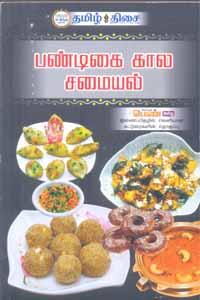 Tamil book பண்டிகை கால சமையல்