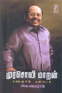Tamil book முரசொலி மாறன் (கலைஞரின் மனசாட்சி)