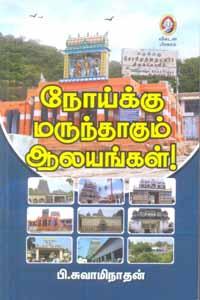 Tamil book நோய்க்கு மருந்தாகும் ஆலயங்கள்