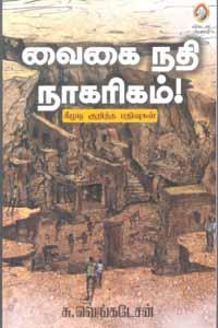 Tamil book வைகை நதி நாகரிகம் (கீழடி குறித்த பதிவுகள்)