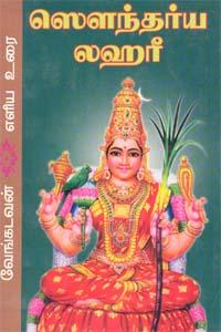 Soundarya Laharee - ஸௌந்தர்ய லஹரீ