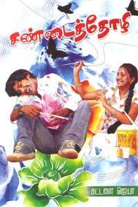 Sandai Kozhi - சண்டைத் தோழி
