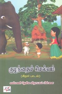 Tamil book குழந்தைச் செல்வம் (சிறார் பாடல்)