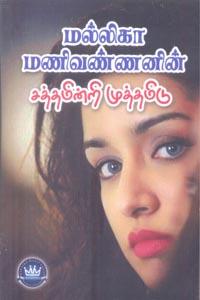 Tamil book சத்தமின்றி முத்தமிடு