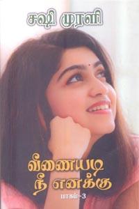 Tamil book வீணையடி நீ எனக்கு பாகம் 3