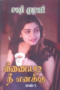 Tamil book வீணையடி நீ எனக்கு பாகம் 1