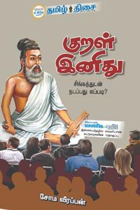 Tamil book குறள் இனிது (சிங்கத்துடன் நடப்பது எப்படி?)