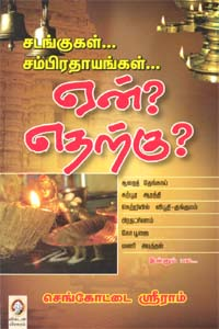 Sadangugal…Sambrathayangal…Enn?Etharku? - சடங்குகள்... சம்பிரதாயங்கள்... ஏன்? எதற்கு?