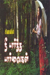 Nee Partha Parvaigal - நீ பார்த்த பார்வைகள்