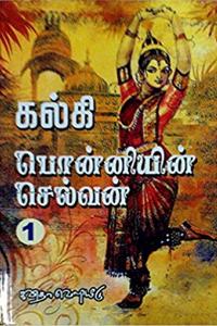 Tamil book பொன்னியின் செல்வன் - ஐந்து பாகங்கள் சேர்த்து