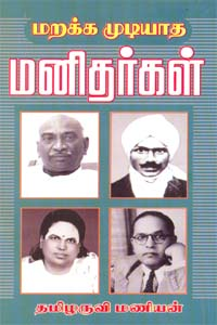 Marakka Mudiyatha Manithargal - மறக்க முடியாத மனிதர்கள்