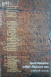 Tamil book தமிழ்ச் சிந்தனை மரபு
