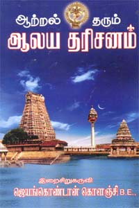 Aatral Tharum Aalaya Tharisanam - ஆற்றல் தரும் ஆலய தரிசனம்