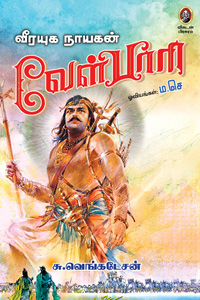 Tamil book வீரயுக நாயகன் வேள்பாரி (பாகம் 1, 2)