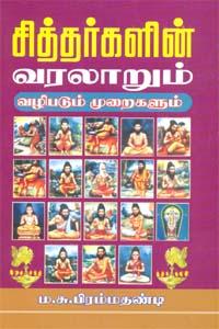 Tamil book Sithargalin Varalaarum Valipadum Muraigalum