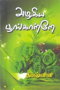 Tamil book அழகிய பூங்காற்றே