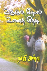 Tamil book உருகும் இதயம் உனைத் தேடி