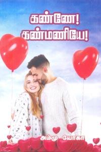 Tamil book கண்ணே கண்மணியே