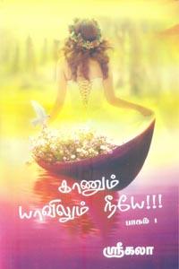 Tamil book காணும் யாவிலும் நீயே பாகம் 1