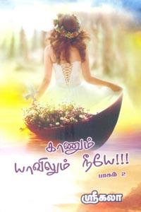 Tamil book காணும் யாவிலும் நீயே பாகம் 2