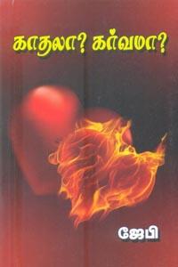 Tamil book காதலா? கர்வமா?