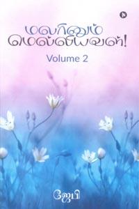 Tamil book மலரினும் மெல்லியவள் பாகம் 2
