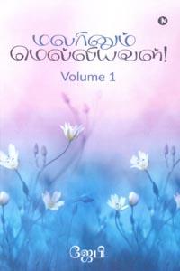 Tamil book மலரினும் மெல்லியவள் பாகம் 1